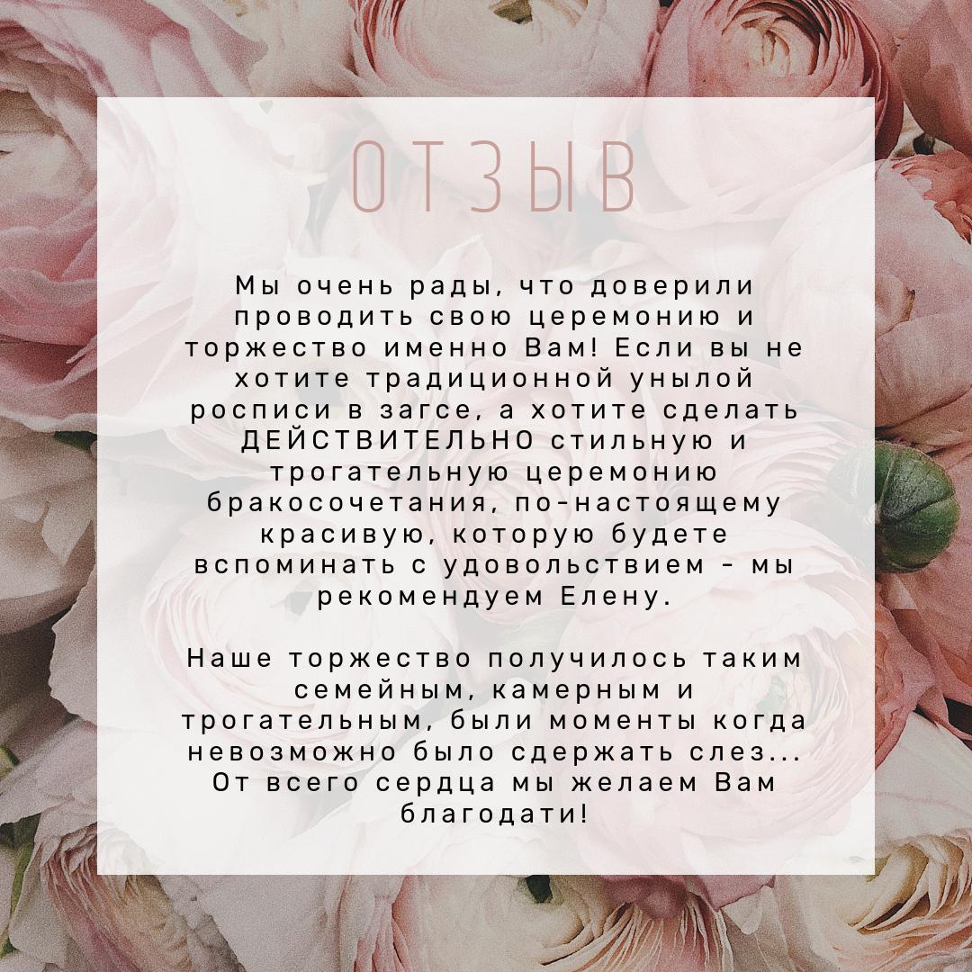 фото 10 Свадебный регистратор выездной церемонии Минск отзывы